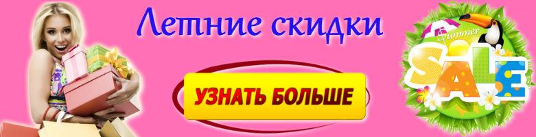 скидка-анна-лотан