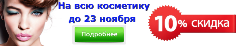 Скидка-косметика-10