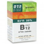 Витамин В12 и фолиевая кислота Hadas Vitamin B12 120 табл